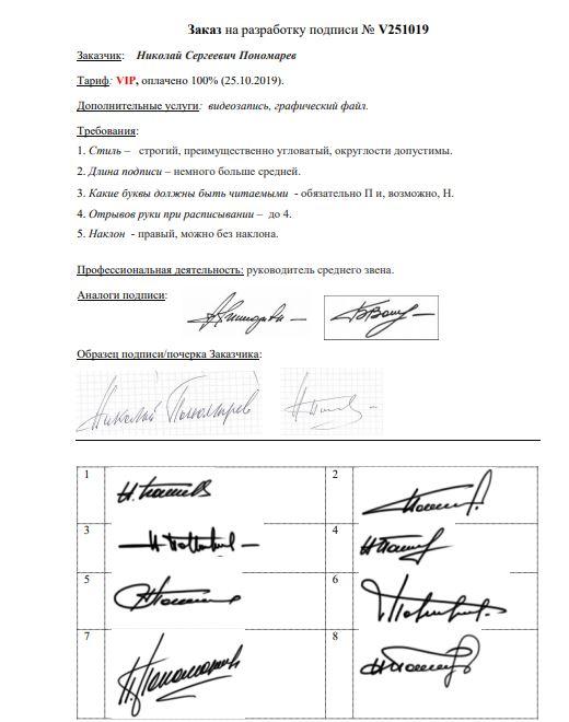 Разработка личной подписи онлайн Томск