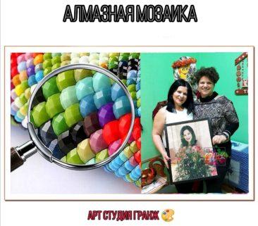 Заказать алмазную мозаику по фото с доставкой в Томске
